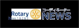 Rotary Zones 1&2&3 コーディネーターNEWS