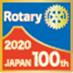日本のロータリー100周年実行委員会