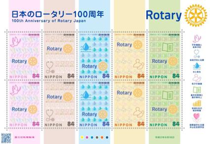 日本のロータリー100周年記念切手