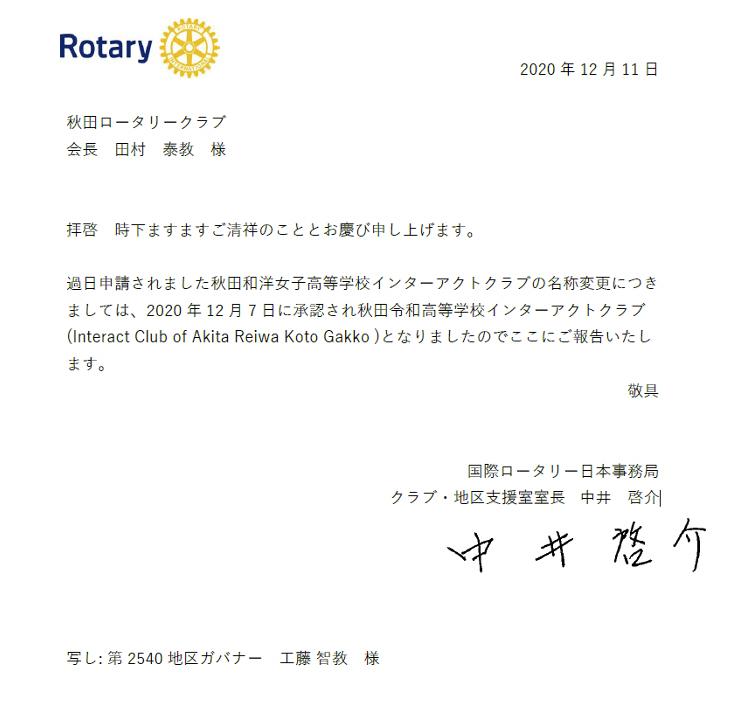 秋田和洋女子高等学校インターアクトクラブ名称変更のお知らせ