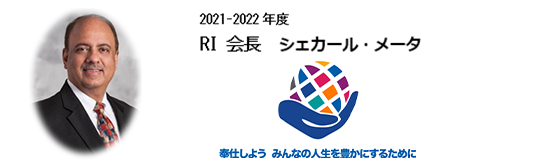 2021-2022年度 RI 会長 シェカール・メータ